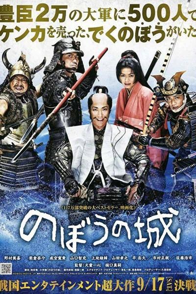 Caratula, cartel, poster o portada de The Floating Castle