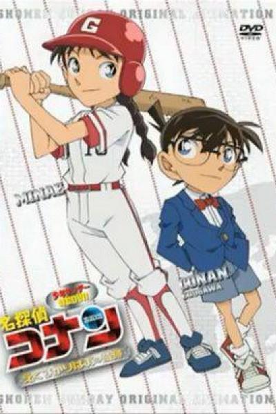 Caratula, cartel, poster o portada de Detective Conan: El milagro de Excalibur