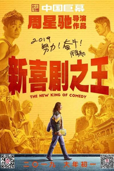 Caratula, cartel, poster o portada de The New King of Comedy
