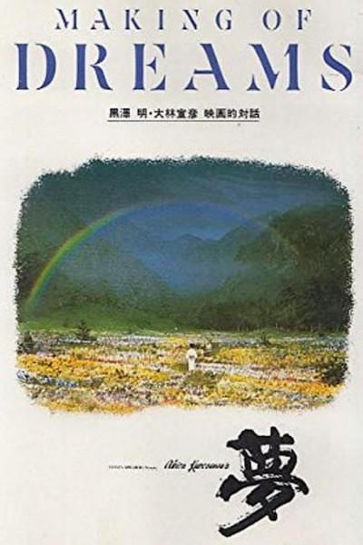 Caratula, cartel, poster o portada de DREAMS - A Portrait of Cinema: Akira Kurosawa by Nobuhiko Ohbayashi