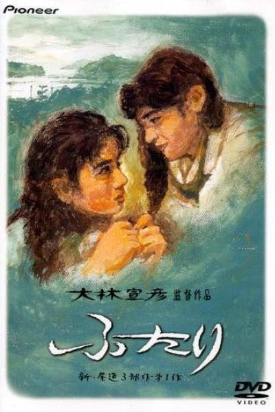 Caratula, cartel, poster o portada de Chizuko\'s Younger Sister