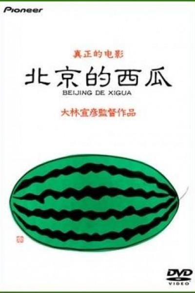 Caratula, cartel, poster o portada de Beijing Watermelon