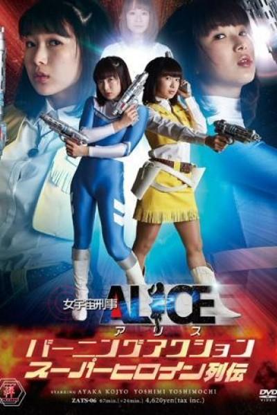 Caratula, cartel, poster o portada de Superheroine Chronicles - Woman Space Detective Alice
