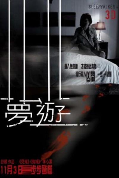 Caratula, cartel, poster o portada de Sleepwalker 3D
