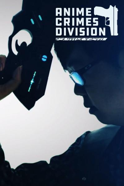Caratula, cartel, poster o portada de Anime Crimes Division