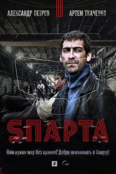 Caratula, cartel, poster o portada de Sparta