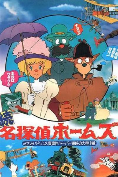 Caratula, cartel, poster o portada de Sherlock Hound: The Kidnapping Case of Mrs. Hudson / The Air Battle Over Dover!