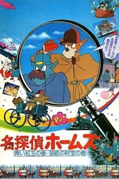 Caratula, cartel, poster o portada de Sherlock Hound: The Adventure of the Blue Carbuncle / Treasure Under the Sea