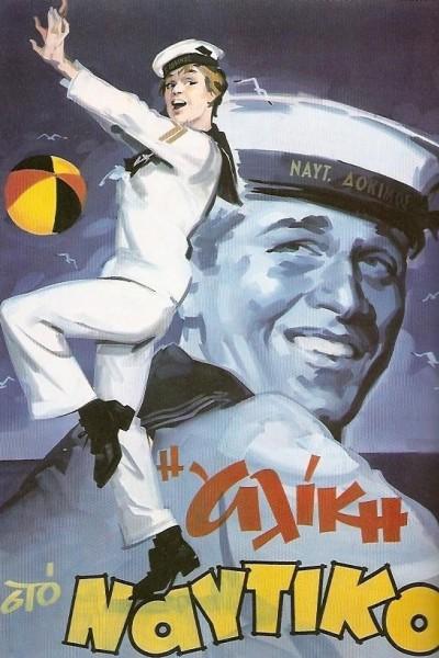 Caratula, cartel, poster o portada de Aliki en la marina