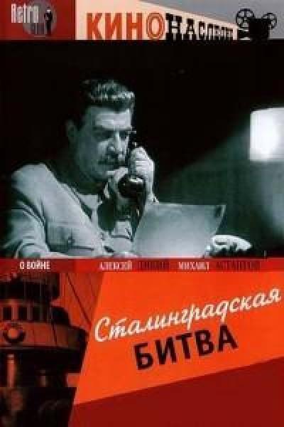 Caratula, cartel, poster o portada de La batalla de Stalingrado, II: Vencedores y vencidos