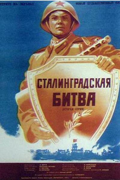 Caratula, cartel, poster o portada de La batalla de Stalingrado, I: El primer frente