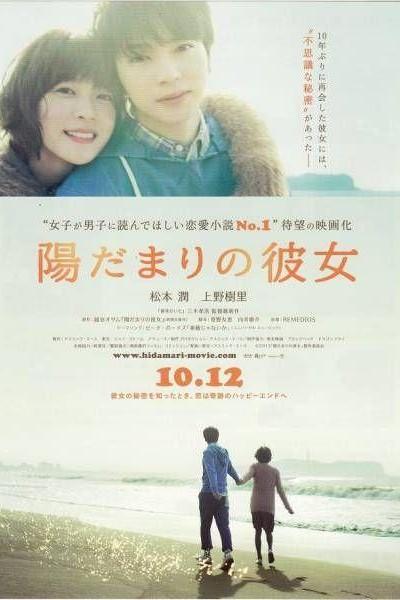 Caratula, cartel, poster o portada de Girl in the Sunny Place