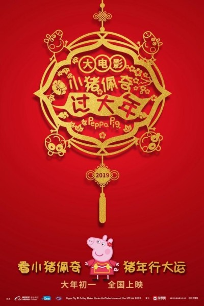Caratula, cartel, poster o portada de Peppa Celebrates Chinese New Year
