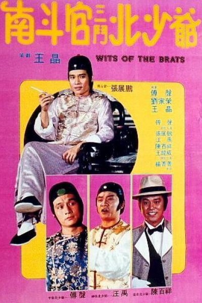 Caratula, cartel, poster o portada de Wits of the Brats