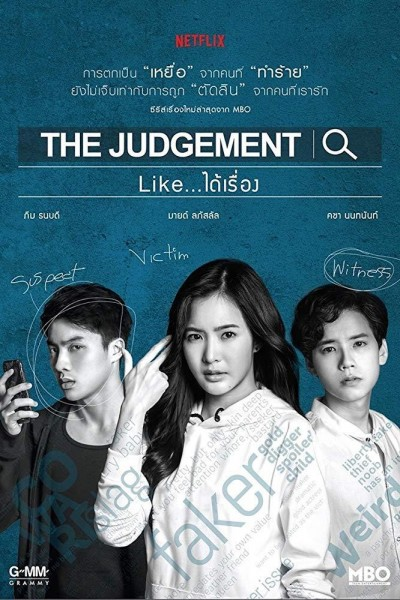Caratula, cartel, poster o portada de The Judgement Like... Dai Rueng