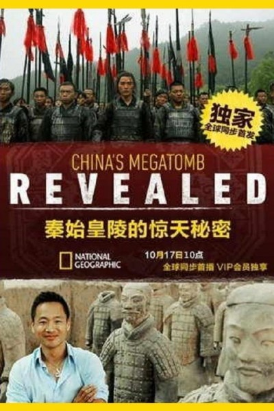 Caratula, cartel, poster o portada de El primer emperador: Secretos de una tumba mortal