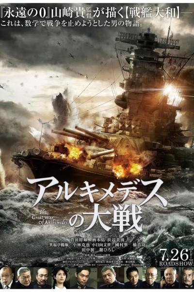 Caratula, cartel, poster o portada de The Great War of Archimedes