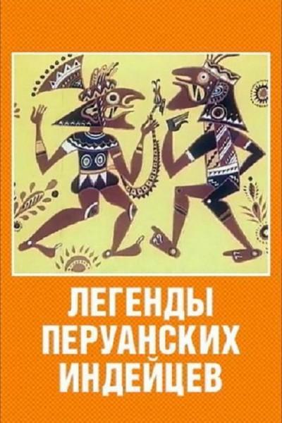 Caratula, cartel, poster o portada de Las leyendas de los indígenas peruanos