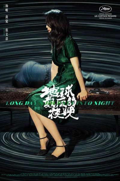 Caratula, cartel, poster o portada de Largo viaje hacia la noche