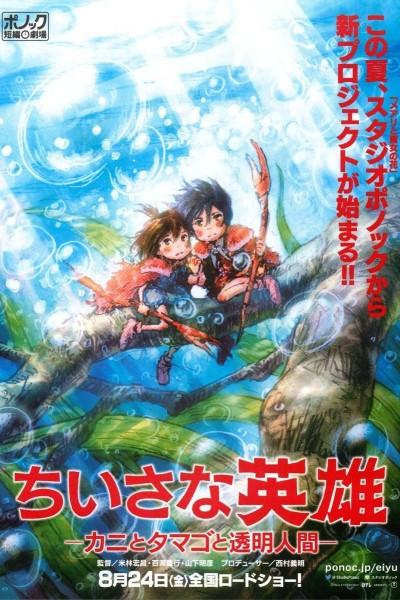 Caratula, cartel, poster o portada de Modest Heroes: Kanini & Kanino