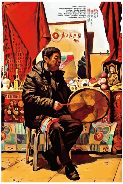 Caratula, cartel, poster o portada de Immortals in the Village
