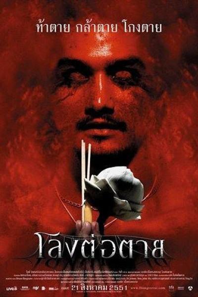 Caratula, cartel, poster o portada de El sarcófago