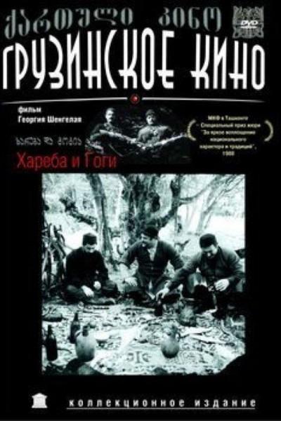 Caratula, cartel, poster o portada de Khareba da Gogia
