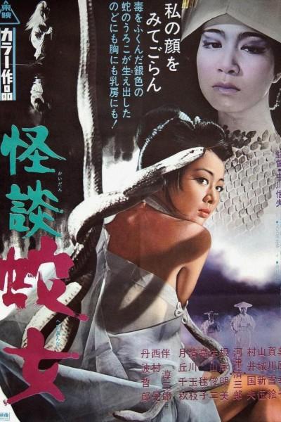 Caratula, cartel, poster o portada de Snake Woman\'s Curse