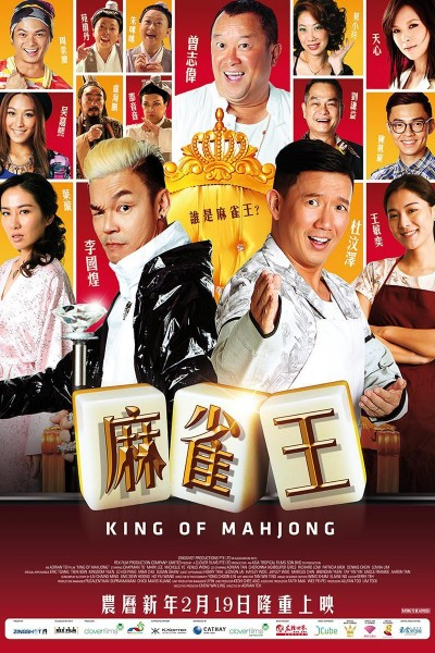 Caratula, cartel, poster o portada de King of Mahjong