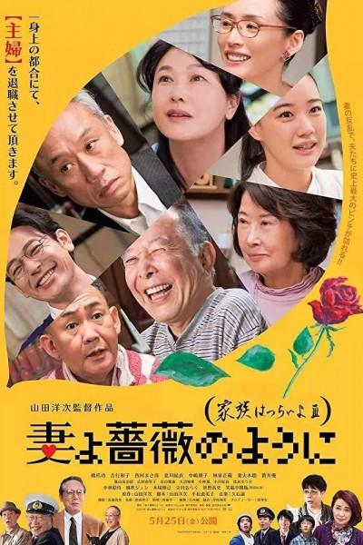 Caratula, cartel, poster o portada de What a Wonderful Family! 3: My Wife, My Life