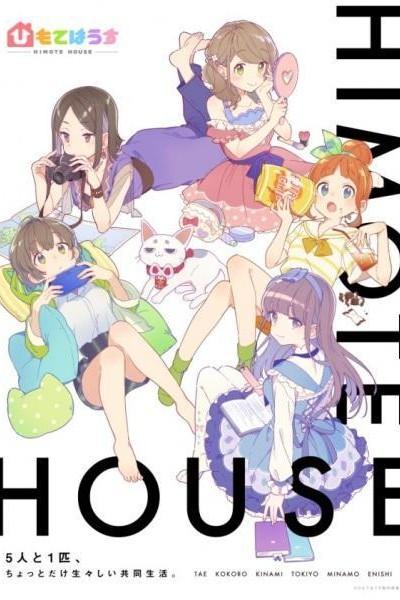 Caratula, cartel, poster o portada de Himote House: A Share House of Super Psychic Girls