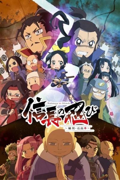 Caratula, cartel, poster o portada de Ninja Girl & Samurai Master