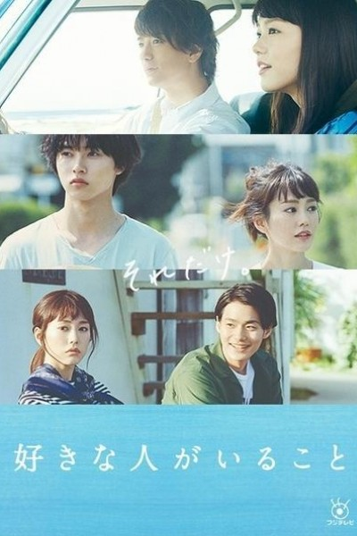 Caratula, cartel, poster o portada de A Girl and Three Sweethearts