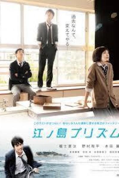 Caratula, cartel, poster o portada de Enoshima Prizm