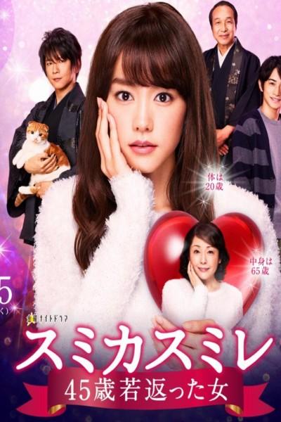 Caratula, cartel, poster o portada de Sumi ka Sumire