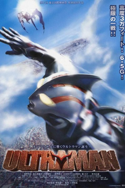 Caratula, cartel, poster o portada de Ultraman: The Next