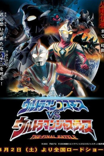 Caratula, cartel, poster o portada de Ultraman Cosmos vs. Ultraman Justice: The Final Battle
