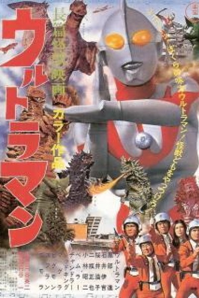 Caratula, cartel, poster o portada de Ultraman (The Ultra Man)