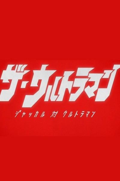 Caratula, cartel, poster o portada de The Ultraman
