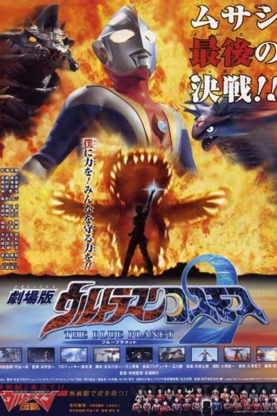 Caratula, cartel, poster o portada de Ultraman Cosmos 2: The Blue Planet