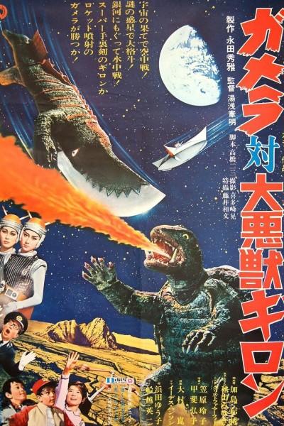 Caratula, cartel, poster o portada de Gamera contra Guiron, guardián del planeta fantasma