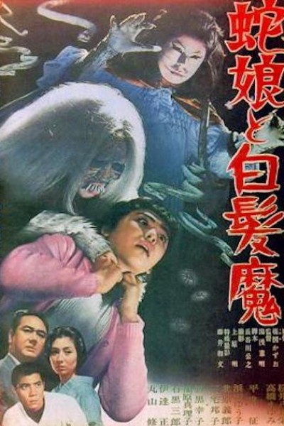 Caratula, cartel, poster o portada de The Snake Girl and the Silver-Haired Witch