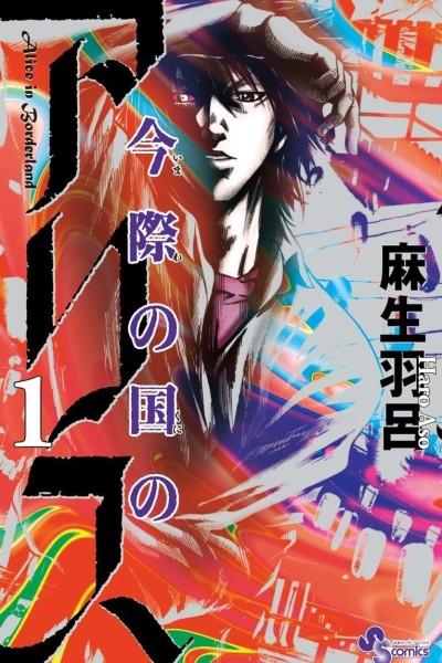 Caratula, cartel, poster o portada de Alice in Borderlands