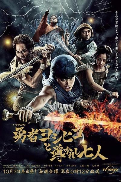 Caratula, cartel, poster o portada de Yûsha Yoshihiko
