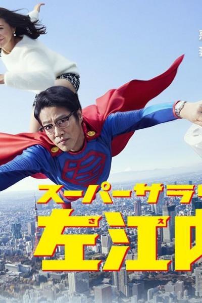 Caratula, cartel, poster o portada de Super Salaryman Saenai-shi