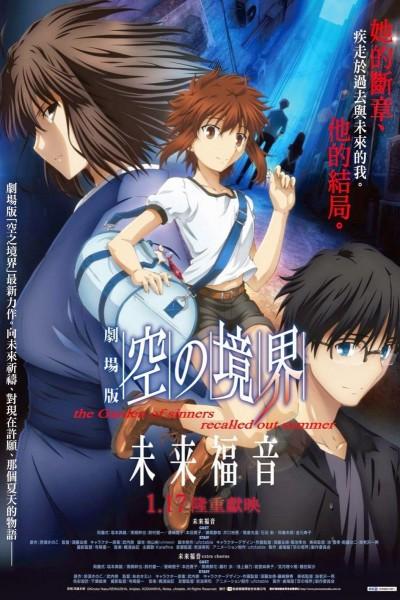 Caratula, cartel, poster o portada de Kara no Kyoukai: Mirai Fukuin