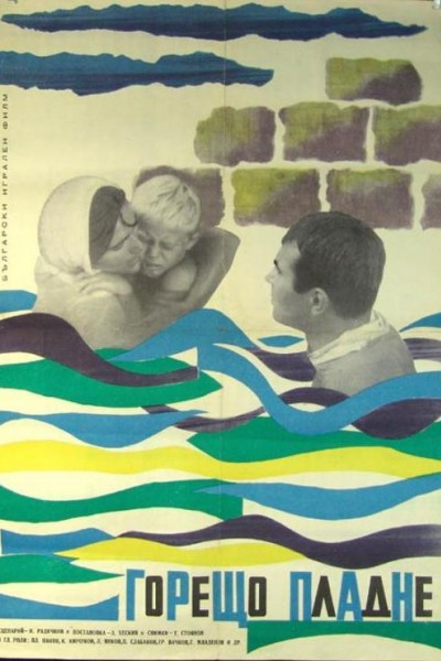 Caratula, cartel, poster o portada de Hot Afternoon