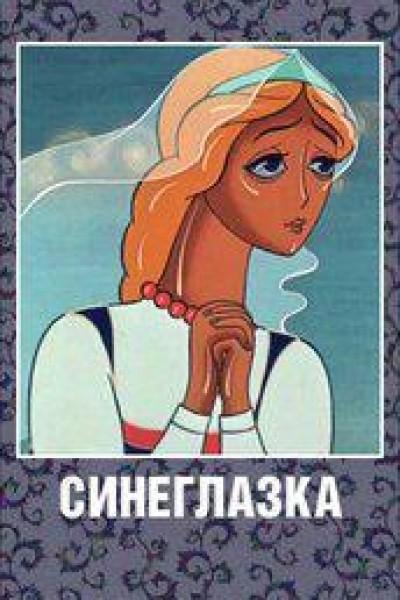 Caratula, cartel, poster o portada de La mujer de ojos azules