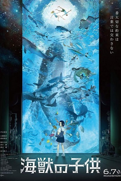Caratula, cartel, poster o portada de Children of the Sea