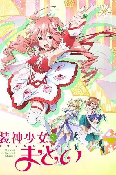 Caratula, cartel, poster o portada de Sōshin Shōjo Matoi